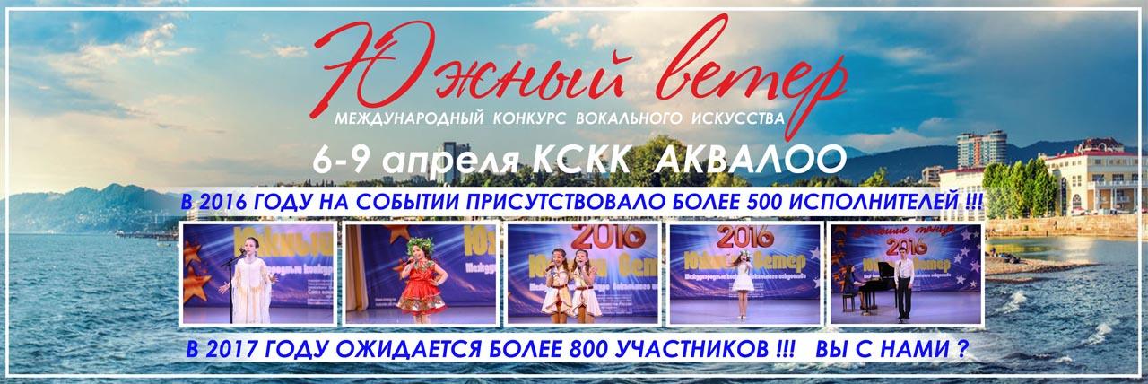 Международный конкурс вокального искусства